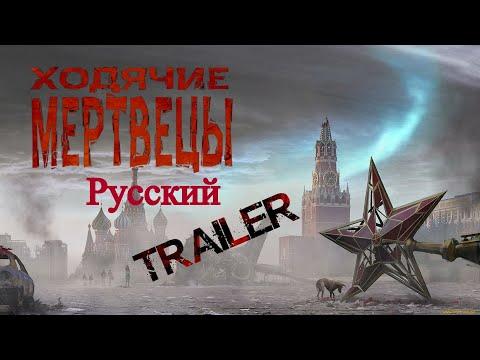 Ходячие мертвецы 2020 (Русский трейлер)