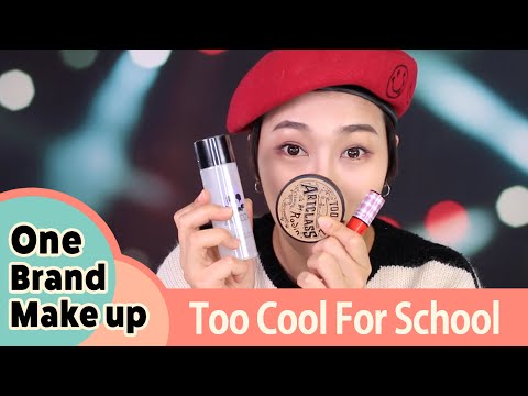 Korean One Brand Tutorial # Too Cool for School 로드샵 원브랜드 메이크업 #1. 투쿨포스쿨 편 | SSIN