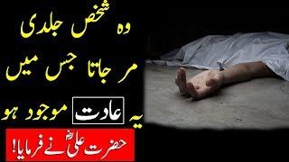 Hazrat Ali (RA) Ke Mutabiq Kis Shakhs Ki Zindagi Kam Hoti Hai | Hazart Ali (R.A) Ka Farman