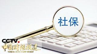 《中国财经报道》财政部:划转部分国有资本充实社保基金 2020年底前基本完成 20190927 16:00 | CCTV财经