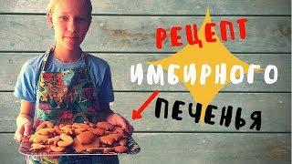 Имбирное печенье рецепт | Мамины рецепты