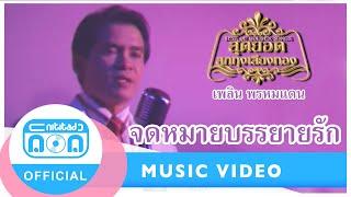 จดหมายบรรยายรัก - เพลิน พรหมแดน[Official MV]
