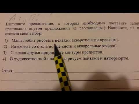 ВПР -2018. 5 класс. Русский язык. Подробный разбор заданий.