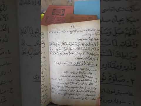 Sholawat Fatih Pembuka Mata Bathin