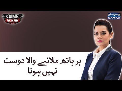 Har Aik Apka Dost Nahi Hota | Crime Scene - SAMAA TV - 09 October, 2018