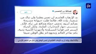 جلالة الملك يؤكد أن يد الإرهاب الغاشم لن تمس الوطن ولن تنال من الشعب الأردني - (9-1-2018)