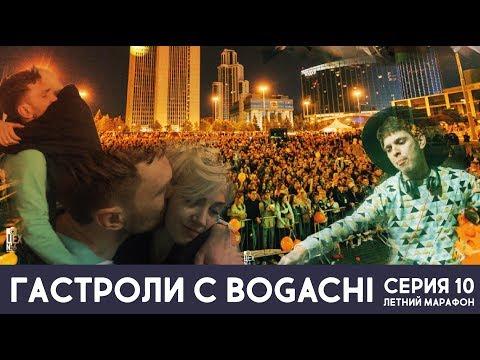 ГАСТРОЛИ С BOGACHI. Серия...