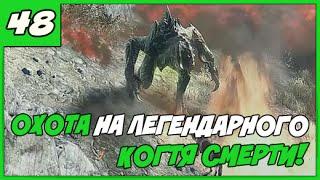 Fallout 4Выживание 48 Охота на легендарного когтя смерти1080p60FPS