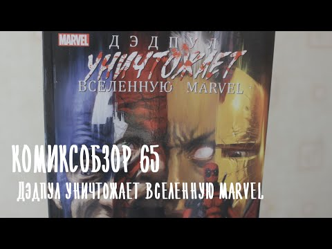 Deadpool Vol2 1 30 2008 2012 Deadpool Комиксы