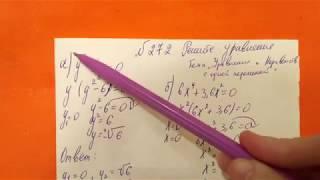 272 Алгебра 9 класс  Решите уравнение примеры