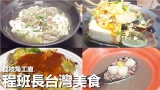 [Poor travel香港] 荔枝角工廈 程班長台灣美食 完美蚵仔煎?D2 Place行市集 飲食Vlog