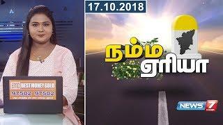 Namma Area Morning Express News  17.10.18   News7 Tamil