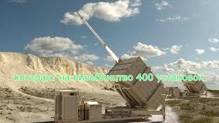 США заказали систему ПВО «Несокрушимый щит» вместо «Железного купола»/Так нужен ли  «Купол» Украине?