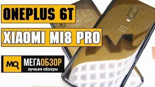 Сравнение OnePlus 6T и Xiaomi Mi8 Pro