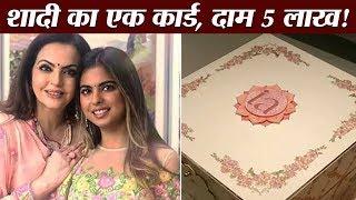 5 lakh रुपये का है Isha Ambani और Anand Piramal की शादी का एक कार्ड l Mukesh Ambani