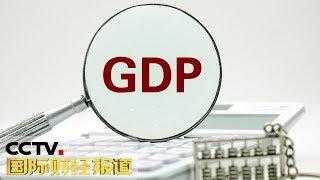 《国际财经报道》聚焦2019中国经济半年报 上半年国内生产总值同比增长6.3% 20190715   CCTV财经