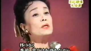 Misora Hibari 美空 ひばり Kawa no nagare no you ni