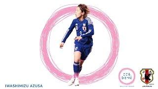 岩清水梓インタビュー なでしこジャパンワールドカップメンバー大会直前インタビュー企画#13