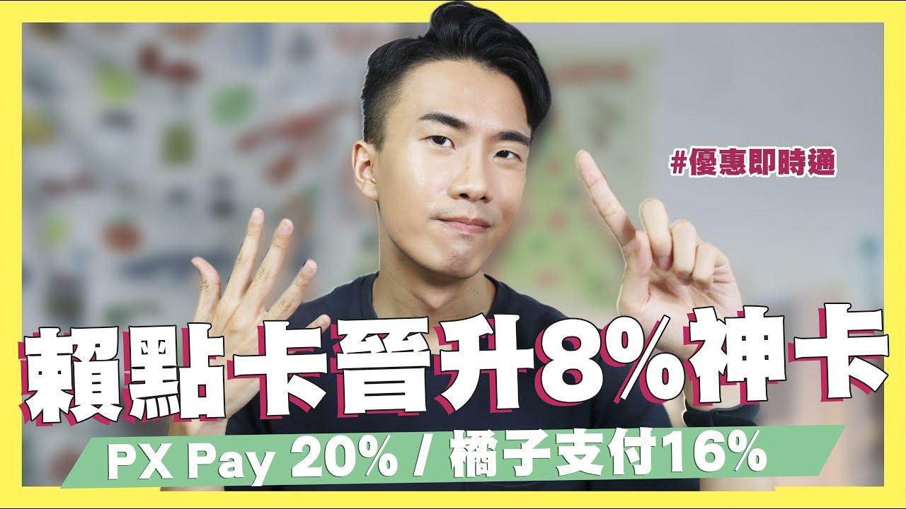 聯邦賴點卡晉升8%神卡/PX Pay 20%/e秒happy卡旅遊15%/星展eco國內3%/橘子支付消費16%/LINE Pay加油6% |SHIN LI 李勛 #優惠即時通