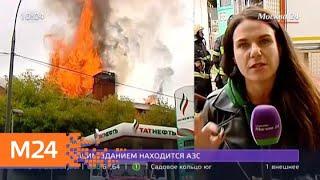 Смотреть видео В центре Москвы горит промышленное здание - Москва 24 онлайн