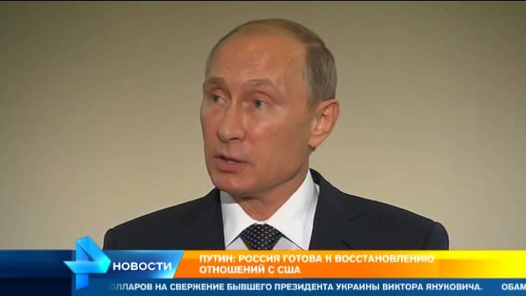 Путин: Переговоры с Обамой прошли по инициативе США