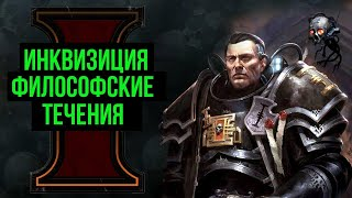 Инквизиция и философские течения. Warhammer 40000. Gex-FM