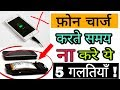 5 mistakes you are making while charging your smartphone battery ! By Hindi Tutorials
