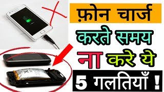 5 mistakes you are making while charging your smartphone battery ! By Hindi Tutorials thumbnail