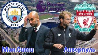 Манчестер Сити Ливерпуль 32 тур АПЛ 02 07 20 прогноз на футбол Обзор