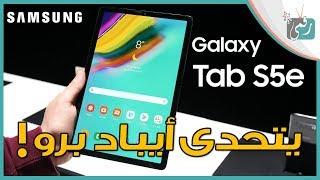 جالكسي تاب اس 5 اي Galaxy Tab S5e رسميا | جديد سامسونج للمنافسة