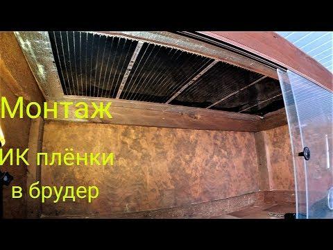 Монтаж ИК пленки(теплый пол)в брудер//Итог не впечатлил