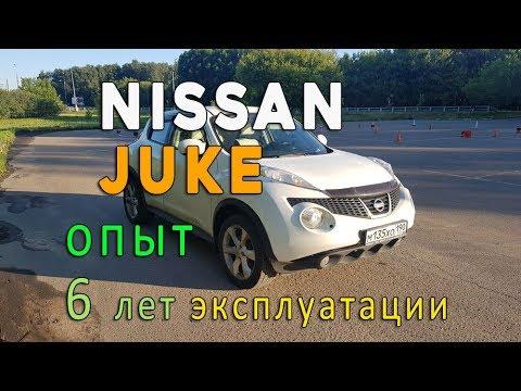 Nissan Juke. Отзыв владельца. Опыт эксплуатации 6 лет. Отзыв об обслуживании у официала.