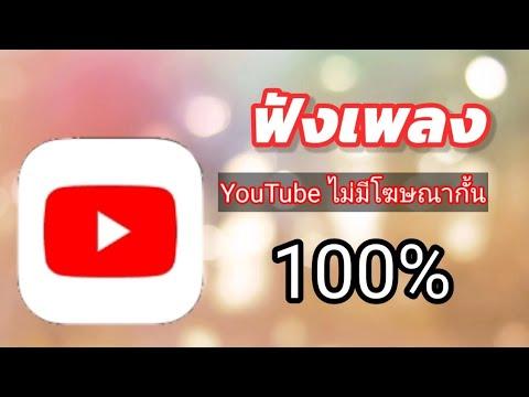 วิธีฟังเพลง YouTube ไม่มีโฆษณา