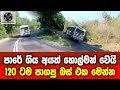 High speed bus ride in sri lanka