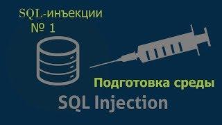 Обучение SQL-инъекции №1 Подготовка среды