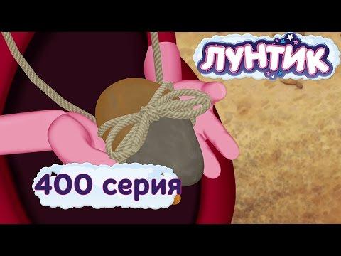 Лунтик - 400