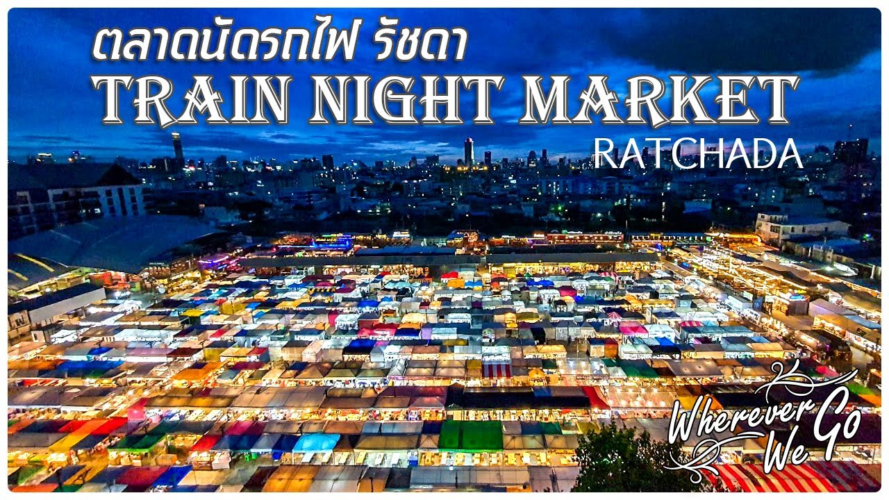 [ENG SUB] :TRAIN NIGHT MARKET RATCHADA   ตลาดนัดรถไฟ รัชดา   ชิม ช้อป ชิลล์ ครบจบในที่เดียว  BANGKOK