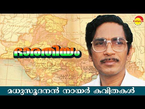 Baratheeyam -  Bharatheeyam