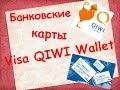 Банковские карты Visa QIWI Wallet. Полный обзор.
