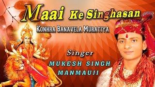 KONHRA BANAVELA MURATIYA BY MUKESH SINGH MANMAUJI [FULL VIDEO SONG] I MAAI KE SINGHASAN