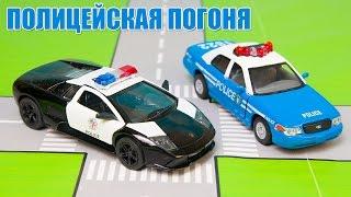 ПОЛИЦЕЙСКАЯ ПОГОНЯ для детей Полицейская машина все серии подряд