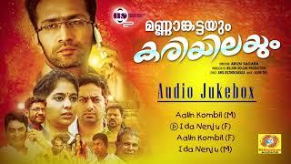 Mannamkattayum Kariyilayum | Official Audio Songs Jukebox | ShineTom Chacko | SaijuKurup