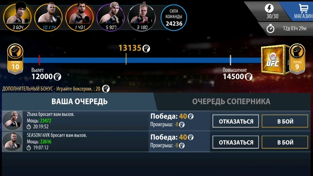 EA Sports UFC - top-android.net
