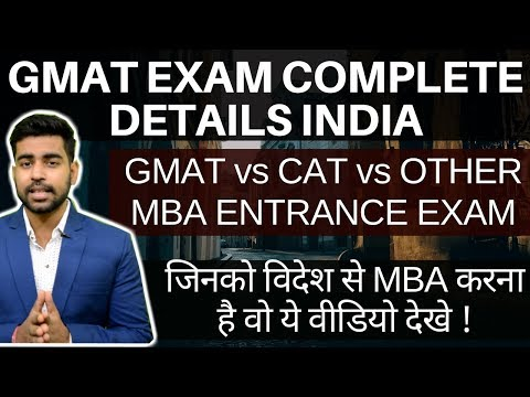 Everything About GMAT EXAM in INDIA | GMAT vs CAT exam | GMAT Exam Details | GMAT, CAT| MBA Abroad
