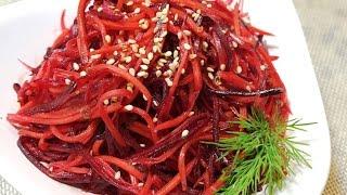 МОРКОВЬ со СВЁКЛОЙ по-корейски. Диетический Корейский салат.  Salad with Carrots and Beets.