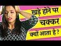 Why do we feel dizzy after standing up? (In Hindi) खड़े होकर चक्कर क्यों आता है ?