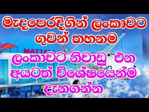 Middle east news    Latest airport news srilanka latest travel updates uae  breaking news SL Diary