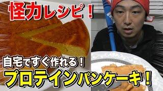 豪速球レシピ!プロテインパンケーキを作ってみた。 thumbnail