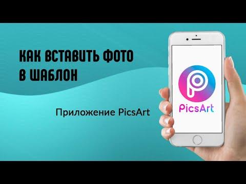 Как вставить фото в шаблон используя PicsArt.