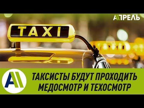Минтранс введет медосмотр и техосмотр для  водителей такси \\ 01.03.2019 \\ Апрель ТВ